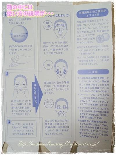 マナラ箱の中.JPG
